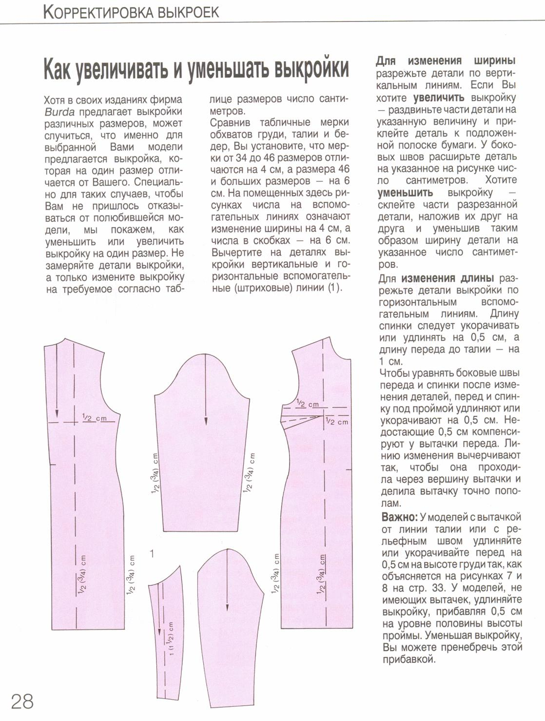 Как сделать джинсы на один размер меньше 81