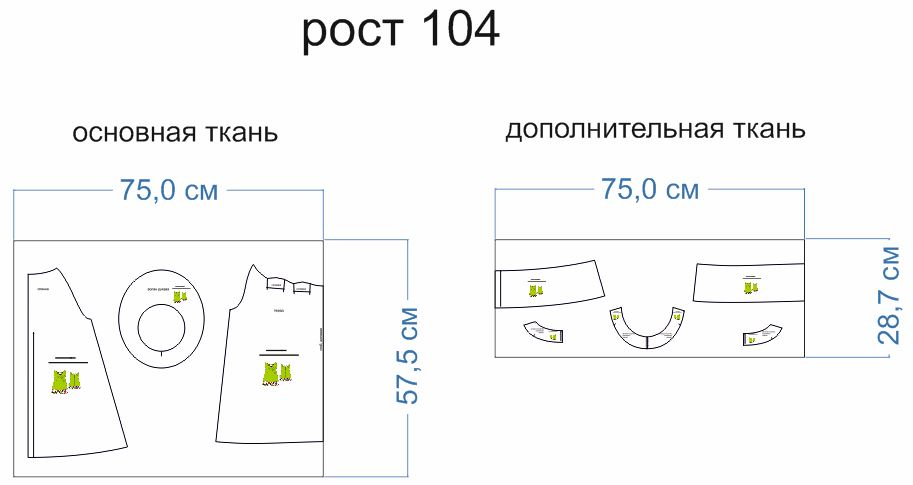 расход ткани 104