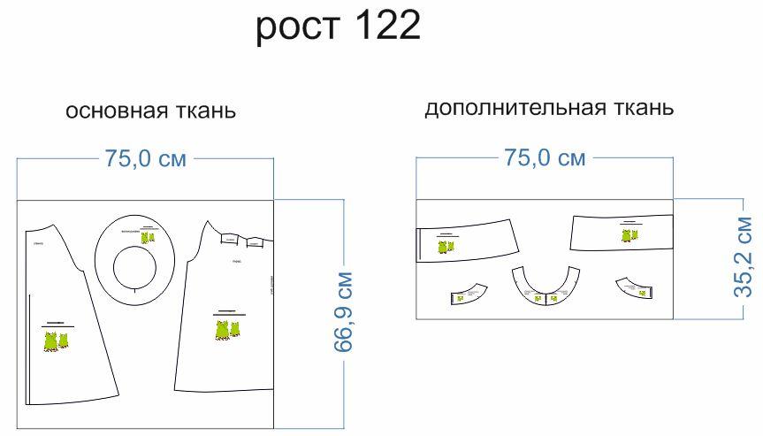расход ткани 122