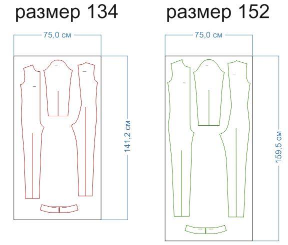 расход ткани 134,152