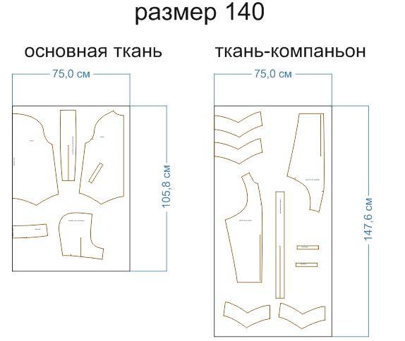 расход ткани 140