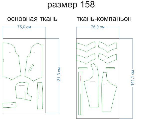 расход ткани 158