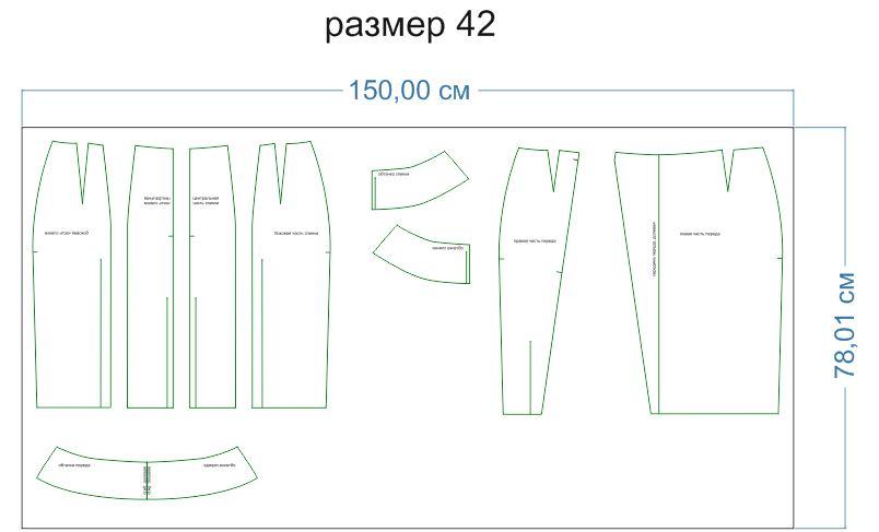 расход ткани 42