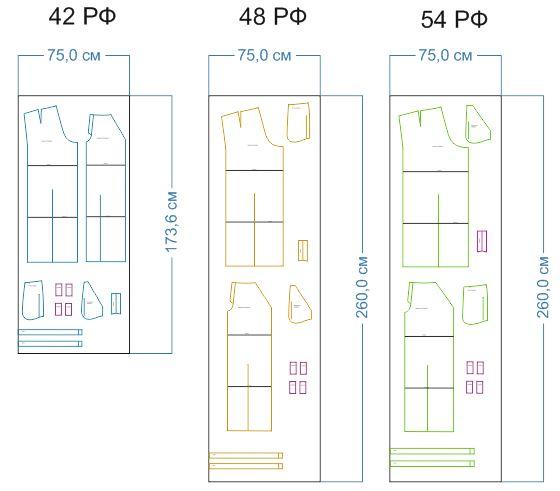 расход ткани 42,48,54