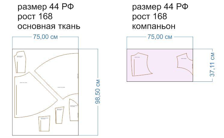 расход ткани 44