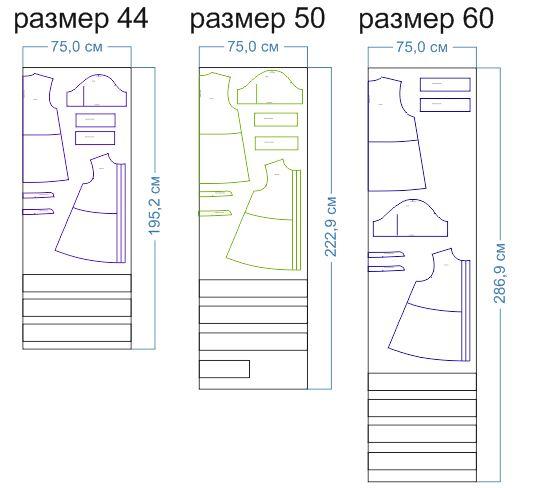 расход ткани 44,50,60