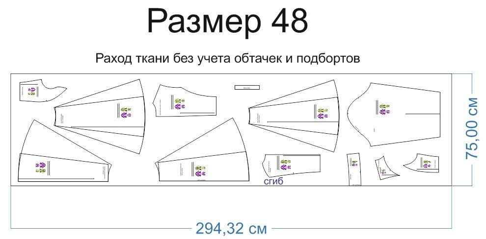 расход ткани 48