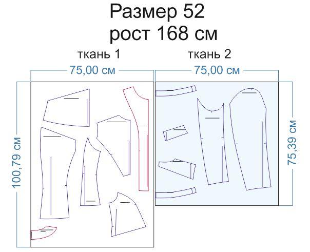 расход ткани 52