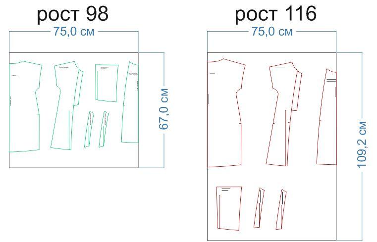 расход ткани 98,116